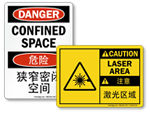 Chinese & English Safety Signs