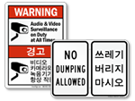 Korean & English Security Signs