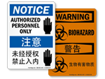 Chinese Safety Signs