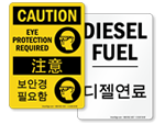 Korean Safety Signs