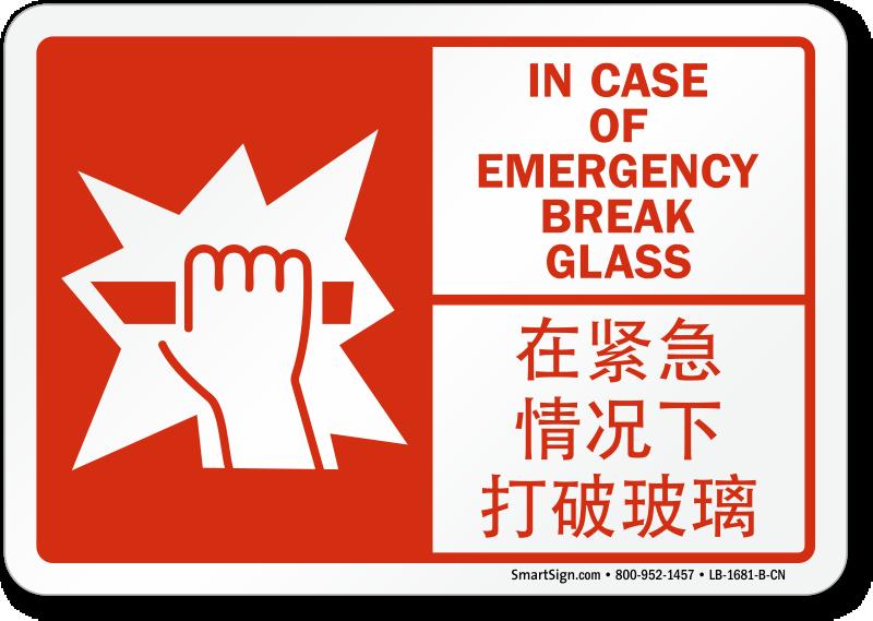 Chinese/English Bilingual In Emergency Break Glass Label