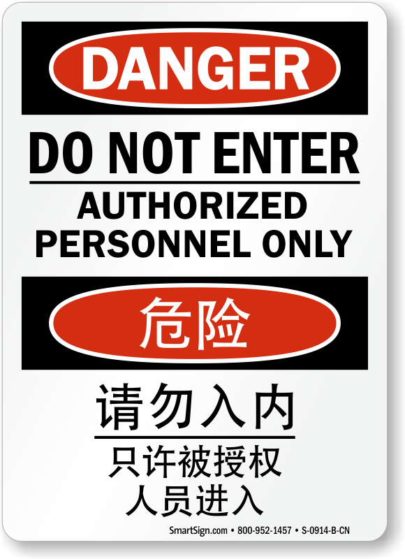 Do Not Enter Sign In English + Chinese