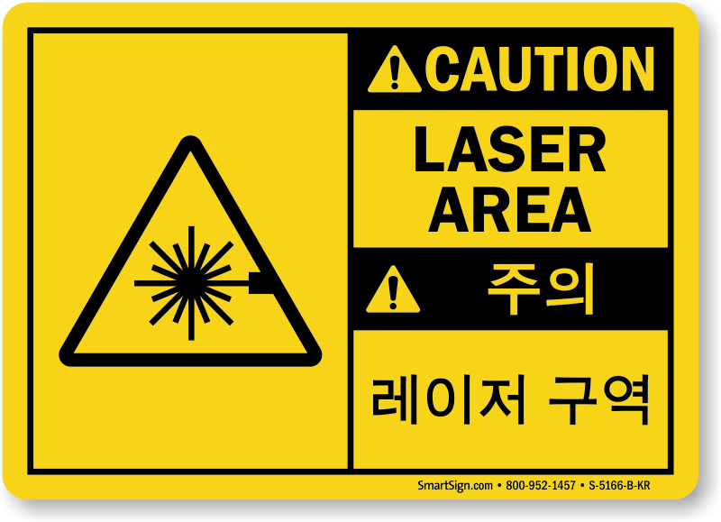 Caution Laser Area Korean/English Bilingual Sign