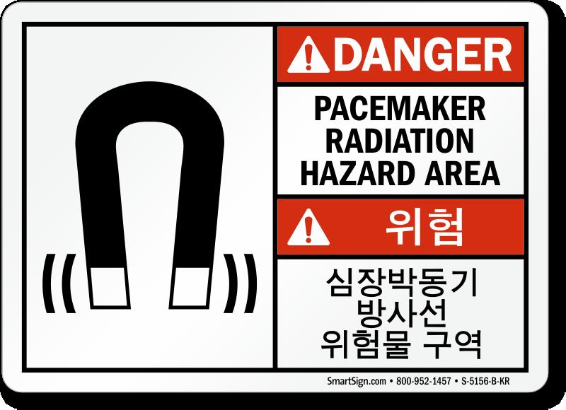 Pacemaker Radiation Hazard Area Korean/English Bilingual Sign