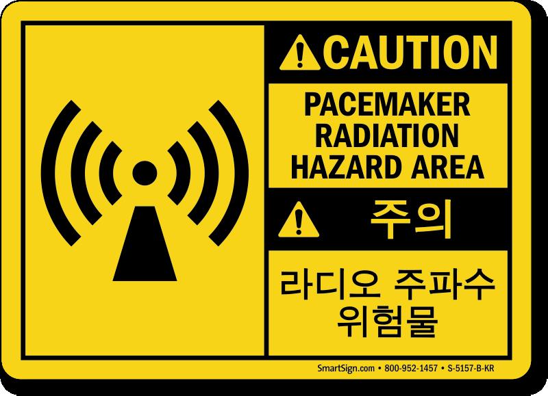 Caution Radio Frequency Hazard Korean/English Bilingual Sign