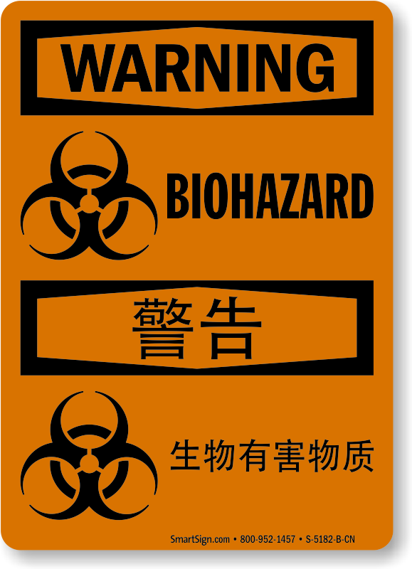 Biohazard Symbol Sign In English + Chinese