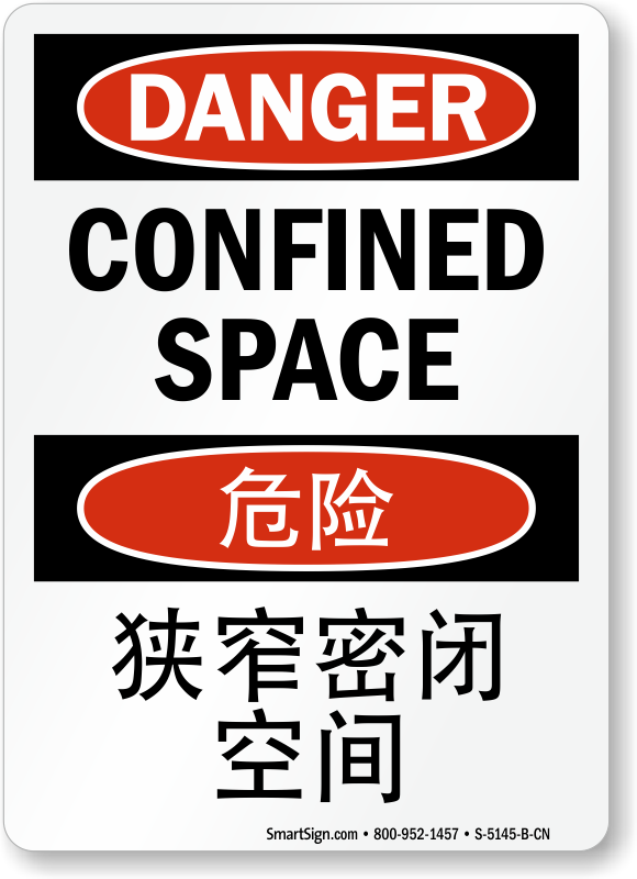 Danger Confined Space Chinese/English Bilingual Sign
