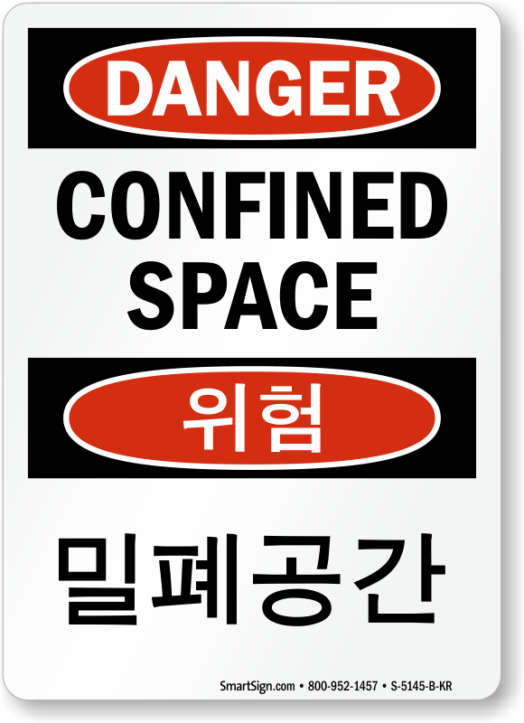Korean/English Bilingual Danger Confined Space Sign