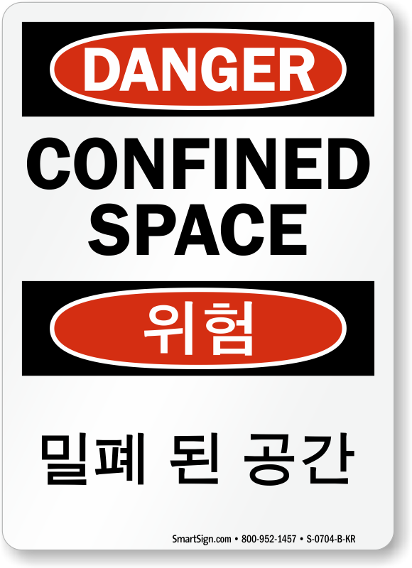 Confined Space Sign In English + Korean