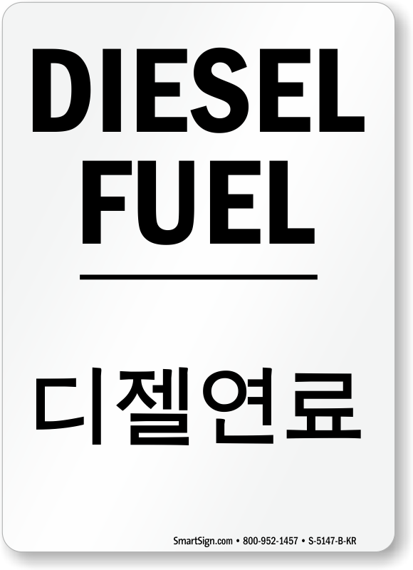 Korean/English Bilingual Diesel Fuel Sign
