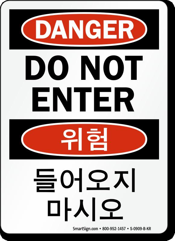 Do Not Enter Sign In English + Korean