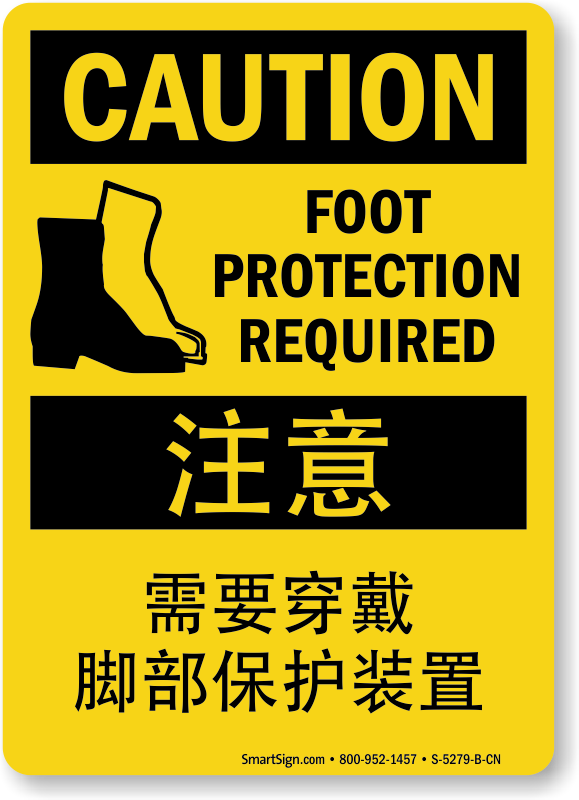 Foot Protection Required Sign In English + Chinese