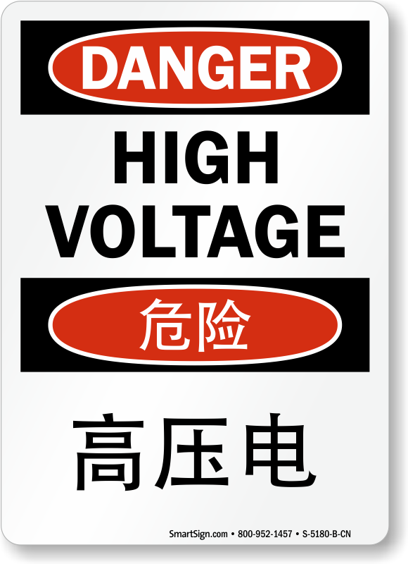 High Voltage Sign In English + Chinese