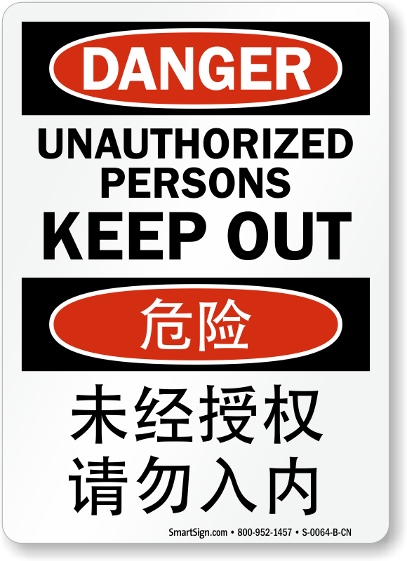 Unauthorized Persons Keep Out Sign English + Chinese