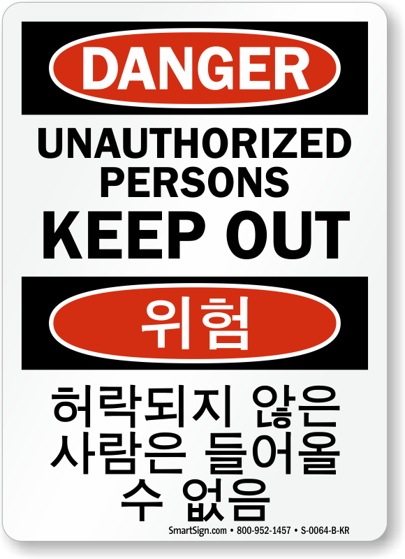 Unauthorized Persons Keep Out Sign English + Korean