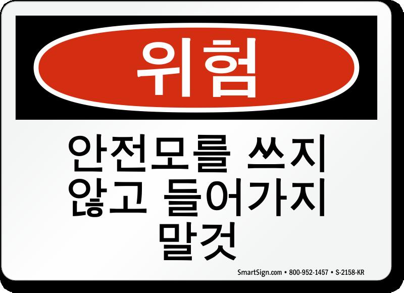 Korean Do Not Enter Without Hard Hat Sign