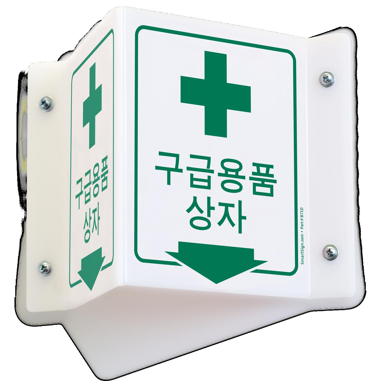 Korean First Aid Sign