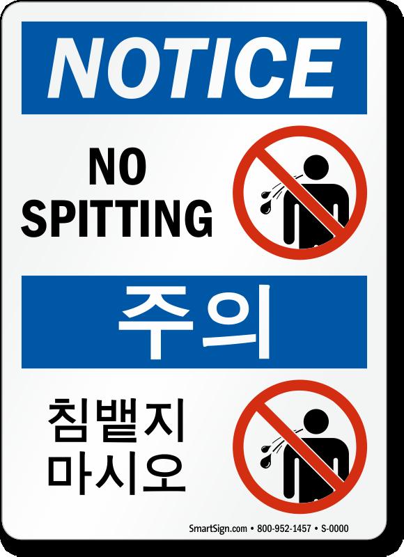 No Spitting Sign In English + Korean