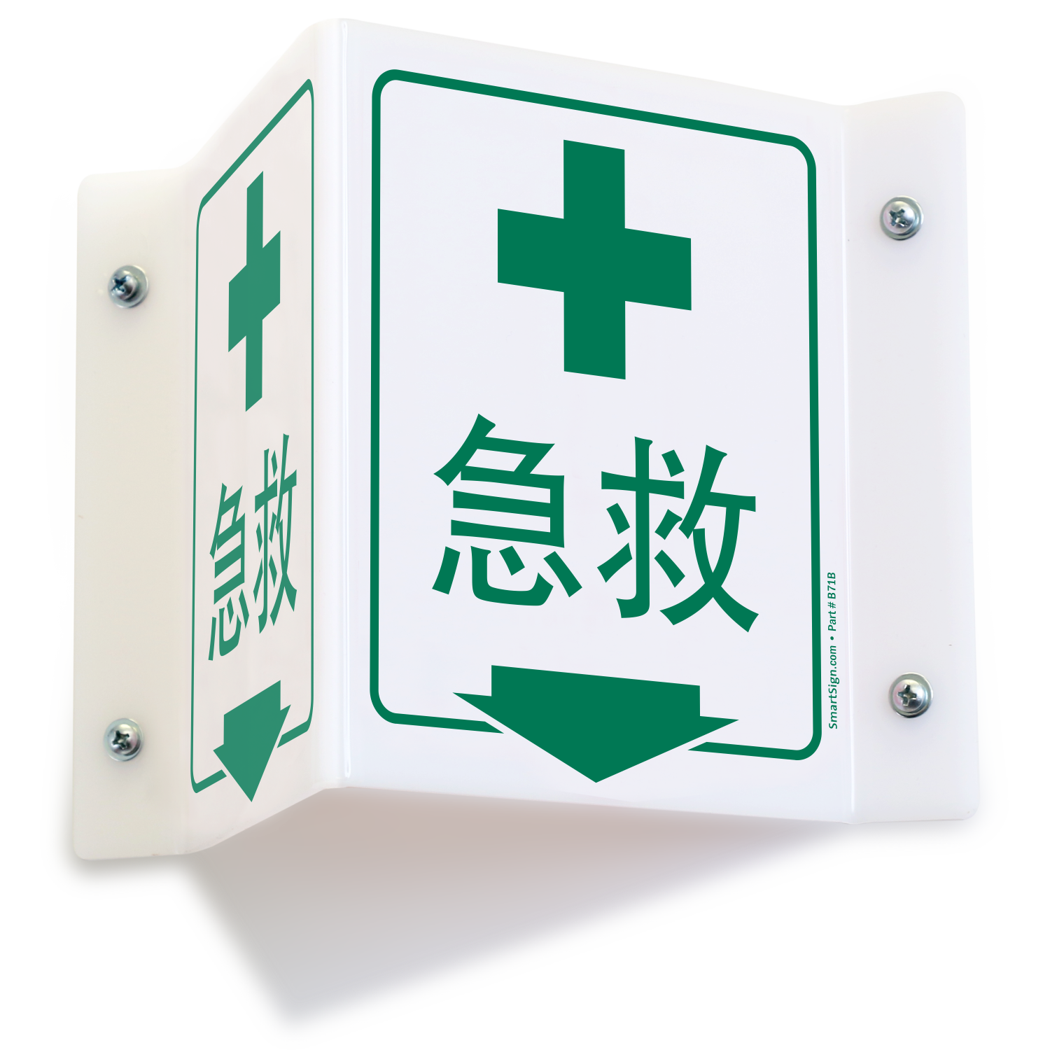 Chinese First Aid Sign