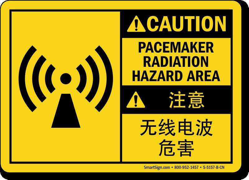 Chinese/English Bilingual Caution Radio Frequency Hazard Sign