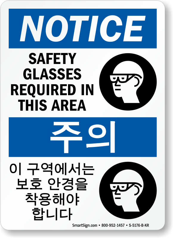 Safety Glasses Required Sign In English + Korean