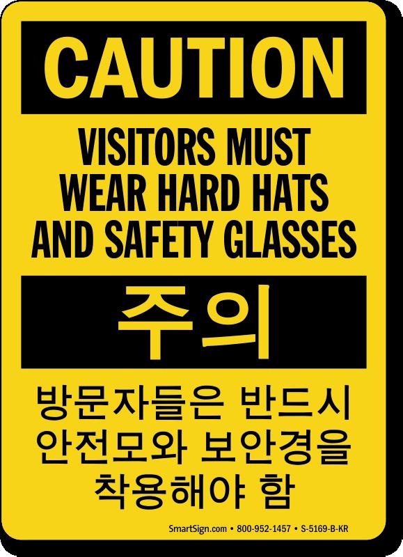 Visitors Must Wear Hard Hats Korean/English Bilingual Sign