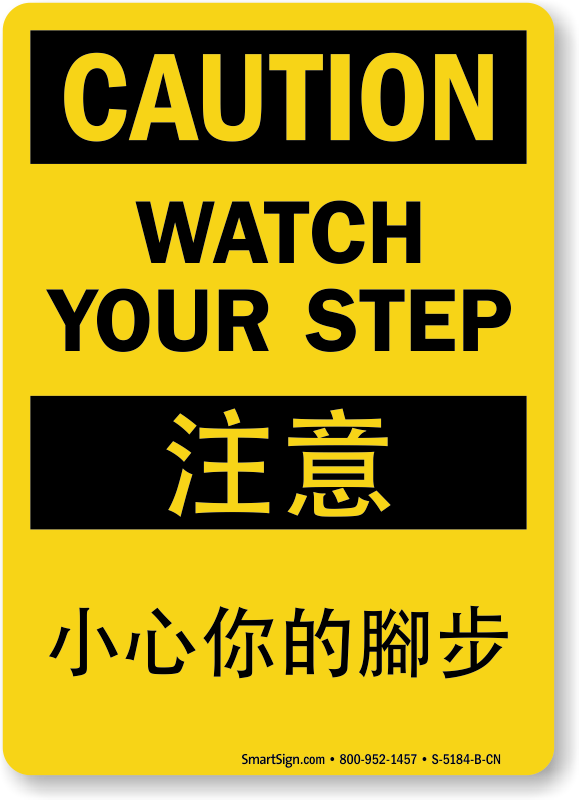 Watch Your Step Sign In English + Chinese