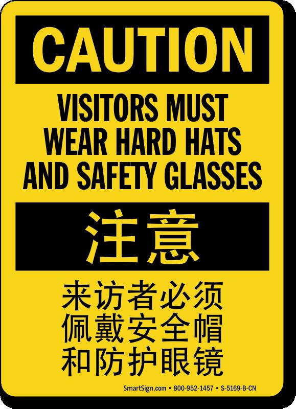 Bilingual Chinese/English Visitors Must Wear Hard Hats Sign