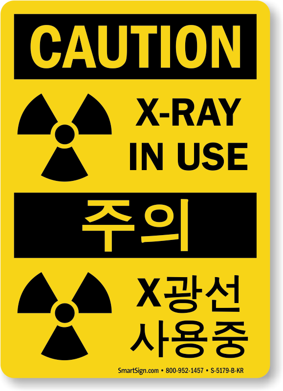 X-Ray In Use Sign In English + Korean
