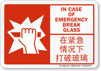 Chinese/English Bilingual In Emergency Break Glass Label