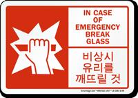 Korean/English Bilingual In Emergency Break Glass Label