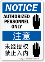 Authorized Personnel Only Sign In English + Chinese