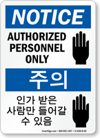 Authorized Personnel Only Sign In English + Korean