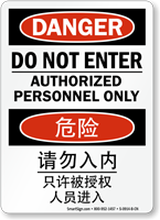 Do Not Enter Authorized Personnel Only Sign English