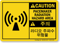 Caution Radio Frequency Hazard Korean/English Bilingual Sign