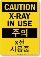 Caution X-Ray In Use Korean/English Bilingual Sign