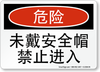 Chinese Do Not Enter Without Hard Hat Sign