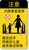 Chinese Passengers Only Hold Handrail Attend Children Label