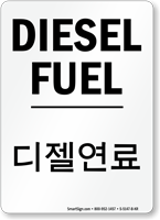 Korean/English Bilingual Diesel Fuel Sign