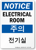 Electrical Room Sign In English + Korean