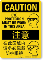 Eye Protection Worn Sign In English + Chinese