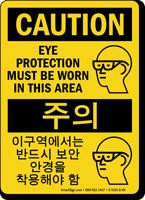 Eye Protection Worn Sign In English + Korean
