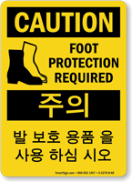 Foot Protection Required Sign In English + Korean