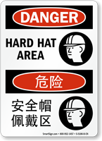 Hard Hat Area Sign In English + Chinese