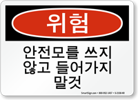 Korean Do Not Enter Without Hard Hat Sign
