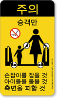 Korean Passengers Only Hold Handrail Attend Children Label