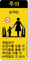 Korean Caution Passengers No Bare Feet Handrail Label