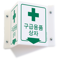 Korean First Aid Sign