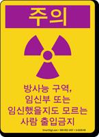 Korean Radiation Area OSHA Caution Sign
