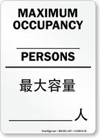 Maximum Occupancy Persons Sign In English + Chinese